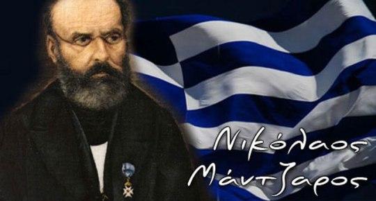 Νικόλαος Μάντζαρος, Nikolaos Mantzaros, ΤΟ BLOG ΤΟΥ ΝΙΚΟΥ ΜΟΥΡΑΤΙΔΗ, nikosonline.gr,