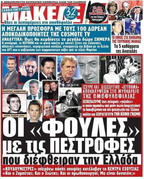 GREECE 2018, DREAM, ΕΛΛΑΔΑ 2018- ΟΝΕΙΡΟ, NEWS, SATIRA, nikosonline.gr