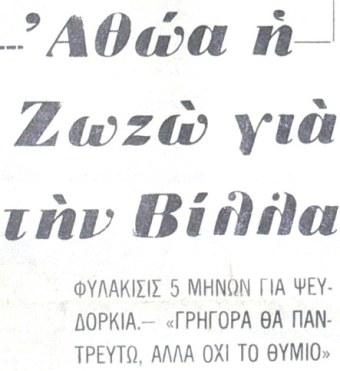 ΖΩΖΩ ΣΑΠΟΥΝΤΖΑΚΗ, ΒΑΣΙΛΙΣΣΑ ΤΗΣ ΝΥΧΤΑΣ, SHOW WOMAN, ZOZO SAPOUNTZAKI, nikosonline.gr