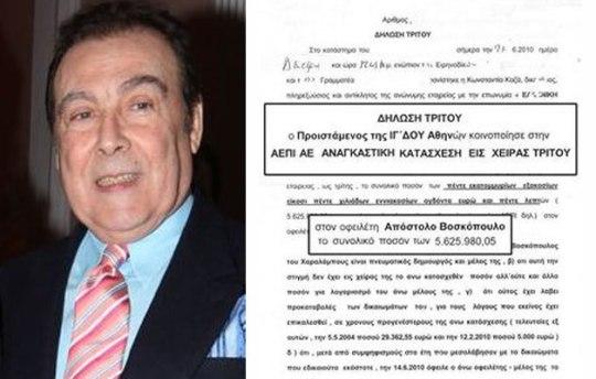 ΤΟΛΗΣ ΒΟΣΚΟΠΟΥΛΟΣ, TOLIS VOSKOPOULOS, ΗΡΩΔΕΙΟ, nikosonline.gr