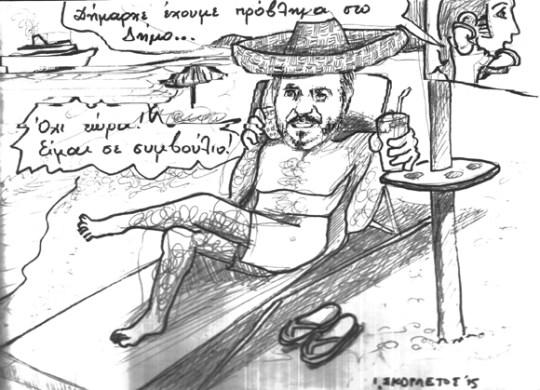 ΔΗΜΑΡΧΟΣ, DIMARXOS, nikosonline.gr