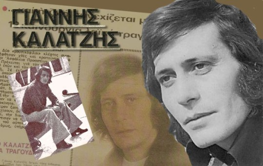 ΓΙΑΝΝΗΣ ΚΑΛΑΤΖΗΣ, GIANNIS KALATZIS, MUSIC, TRAGOUDISTIS, nikosonline.gr