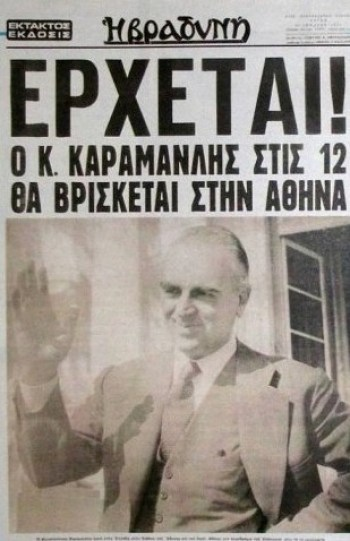 Κ.Καραμανλής, Constantinos Karamanlis, ΤΟ BLOG ΤΟΥ ΝΙΚΟΥ ΜΟΥΡΑΤΙΔΗ, nikosonline.gr