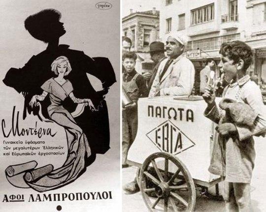 ΕΛΛΗΝΙΚΑ ΚΑΛΟΚΑΙΡΙΑ, GREEK SUMMER, VINTAGE, nikosonline.gr