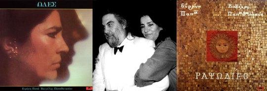 IRENE PAPAS, Ειρήνη Παπά, eirini-papa, Η γυναίκα Ελλάδα, ΗΘΟΠΟΙΟΣ, ΔΙΕΘΝΗΣ ΚΑΡΙΕΡΑ, ΤΡΑΓΩΔΙΕΣ, ΣΙΝΕΜΑ, ΤΟ BLOG ΤΟΥ ΝΙΚΟΥ ΜΟΥΡΑΤΙΔΗ, nikosonline.gr, Nikos On Line