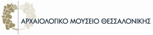 ΜΟΥΣΕΙΟ, ΘΕΣΣΑΛΟΝΙΚΗ, ΑΡΧΑΙΟΛΟΓΙΚΟ, MOUSEIO, THESSALONIKI, ARXAIA, nikosonline.gr