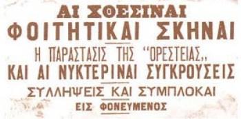 Ορέστεια Αισχύλου Δημοτική γλώσσα, Orestia, ΤΟ BLOG ΤΟΥ ΝΙΚΟΥ ΜΟΥΡΑΤΙΔΗ, nikosonline.gr
