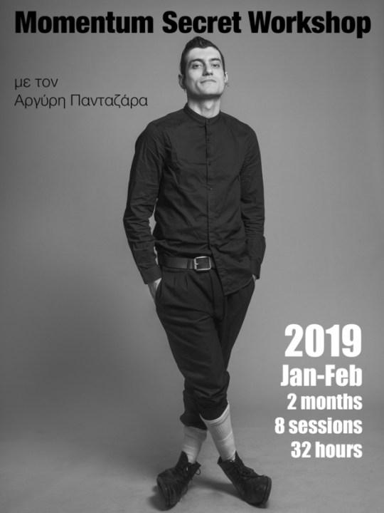 ΑΡΓΥΡΗΣ ΠΑΝΤΑΖΑΡΑΣ, ΣΕΜΙΝΑΡΙΟ, Momentum Secret Workshop 2019, ARGYRIS PANTAZARAS, SEMINARIO, ITHOPOIOS, nikosonline.gr