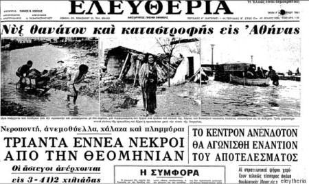 Πλημμύρες στην Αθήνα, ΤΟ BLOG ΤΟΥ ΝΙΚΟΥ ΜΟΥΡΑΤΙΔΗ, nikosonline.gr
