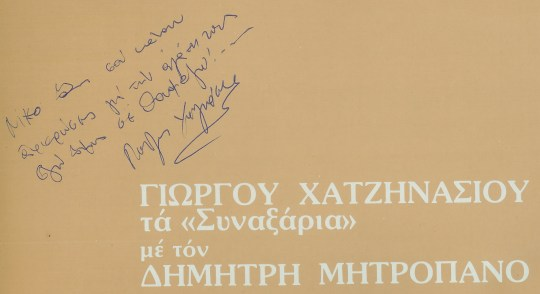 ΓΙΩΡΓΟΣ ΧΑΤΖΗΝΑΣΙΟΣ, ΜΟΥΣΙΚΗ, ΣΥΝΘΕΤΗΣ, GIORGOS HATZINASIOS, MOUSIKI, SYNTHETIS, 45 XRONIA, 45 ΧΡΟΝΙΑ, nikosonline.gr