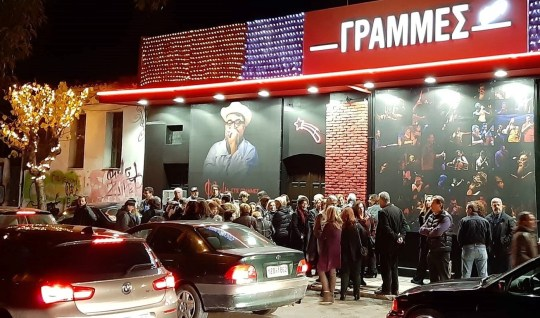 """ΣΤΑΜΑΤΗΣ ΚΡΑΟΥΝΑΚΗΣ, """"ΓΡΑΜΜΕΣ"""", ΠΑΡΙΟΣ, ΕΠΙΤΥΧΙΑ, STAMATIS KRAOUNAKIS, GRAMMES, PARIOS, nikosonline.gr"""