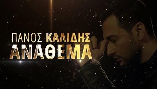 Ελληνική Μουσική σκηνή, MOUSIKI, SKINI, GREEK MUSIC, TRAGOUDI, nikosonline.gr