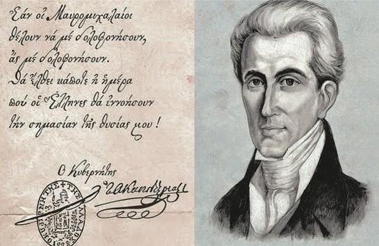 Ιωάννης Καποδίστριας, Ioannis Kapodistrias,ΤΟ BLOG ΤΟΥ ΝΙΚΟΥ ΜΟΥΡΑΤΙΔΗ, nikosonline.gr