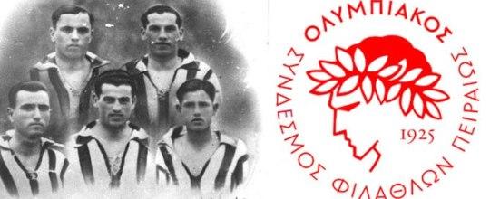 Ολυμπιακός, ΟΣΦΠ, Olympiacos, ΤΟ BLOG ΤΟΥ ΝΙΚΟΥ ΜΟΥΡΑΤΙΔΗ, nikosonline.gr