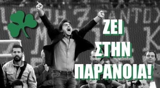 ΝΙΝΟ, ΠΑΡΑΝΟΙΑ, ΕΙΜΑΙ ΕΝΑΣ ΑΛΛΟΣ, ΑΝΔΡΕΑΣ ΛΑΜΠΡΟΥ, ΕΥΗ ΔΡΟΥΤΣΑ, ΠΑΟ, Nino, tragoudi, Paranoia, Panik, επιτυχία, nikosonline.gr