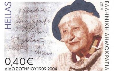 Διδώ Σωτηρίου, Dido Sotiriou, ΤΟ BLOG ΤΟΥ ΝΙΚΟΥ ΜΟΥΡΑΤΙΔΗ, nikosonline.gr