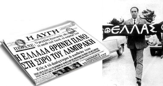Γρηγόρης Λαμπράκης, Gregory Lamprakis, ΤΟ BLOG ΤΟΥ ΝΙΚΟΥ ΜΟΥΡΑΤΙΔΗ, nikosonline.gr