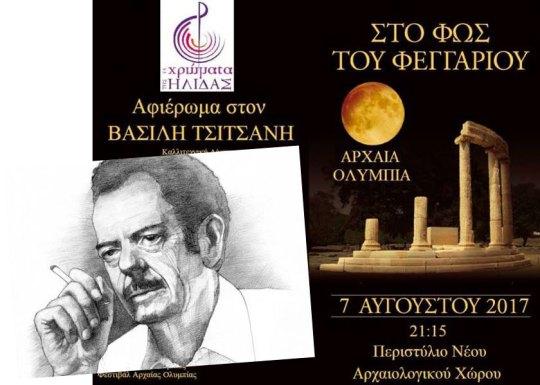 Δώστε ζωή, αρχαιολογικοί χώροι, Open your mind, ξυπνήστε, Sir Antony Gormley, Δήλος, Dilos island, arxaiologikoi xoroi, nikosonline.gr