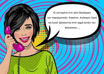 ΑΣΤΡΟΛΟΓΙΑ, ΙΟΥΝΙΟΣ, Αναβολές, εμπόδια, αναποδιές, Astrology, June, nikosonline.gr