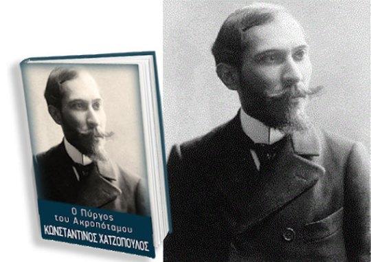 Κωνσταντίνος Χατζόπουλος, Constantinos Hatzopoulos, ΤΟ BLOG ΤΟΥ ΝΙΚΟΥ ΜΟΥΡΑΤΙΔΗ, nikosonline.gr