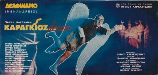 Θάνος Σπυρόπουλος, Ελληνική show biz, μακέτες, γραφίστας, εξώφυλλα δίσκων, αφίσες, Thanos Spyropoulos, designer, graphics, posters, LP covers, nikosonline.gr