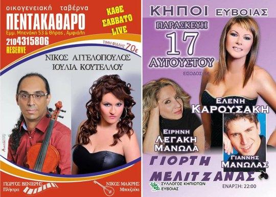Skordalia party, αρπαχτής συνέχεια, Πάολα, Μίκη Θεοδωράκης, Περιοδεία, Tour, arpaxti, periodeia, Paola, Γιορτή μελιτζάνας, γιορτή πατάτας, Χατζηγιάννης, nikosonline.gr
