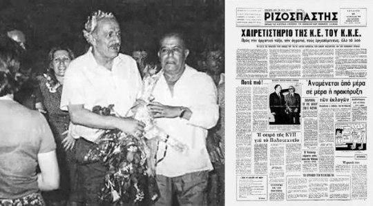 Ριζοσπάστης, Rizospastis, ΤΟ BLOG ΤΟΥ ΝΙΚΟΥ ΜΟΥΡΑΤΙΔΗ, nikosonline.gr