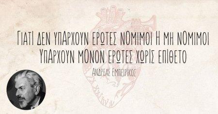 Ανδρέας Εμπειρίκος, Andreas Empeirikos, , ΤΟ BLOG ΤΟΥ ΝΙΚΟΥ ΜΟΥΡΑΤΙΔΗ, nikosonline.gr
