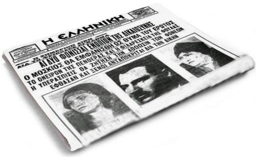 Το «έγκλημα του αιώνα» -Δημήτρης Αθανασόπουλος, Dimitris Athanasopoulos, ΤΟ BLOG ΤΟΥ ΝΙΚΟΥ ΜΟΥΡΑΤΙΔΗ, nikosonline.gr