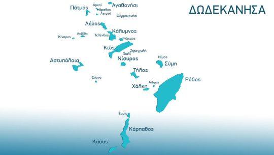 Δωδεκάνησα, Dodekanisa, ΤΟ BLOG ΤΟΥ ΝΙΚΟΥ ΜΟΥΡΑΤΙΔΗ, nikosonline.gr