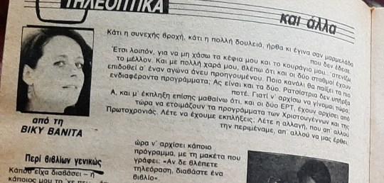 Βίκυ Βανίτα, μεγάλο μυστικό, VICKY VANITA, ITHOPOIOS, ACTRESS, MANINA, ΗΘΟΠΟΙΟΣ, ΜΑΝΙΝΑ, ΝΤΕΜΙΑΝ, ΓΑΤΑ, nikosonline.gr