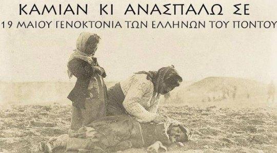 Γενοκτονία των Ποντίων, ΤΟ BLOG ΤΟΥ ΝΙΚΟΥ ΜΟΥΡΑΤΙΔΗ, nikosonline.gr