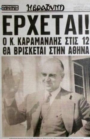 Karamanlis back to Greece, ΤΟ BLOG ΤΟΥ ΝΙΚΟΥ ΜΟΥΡΑΤΙΔΗ, nikosonline.gr