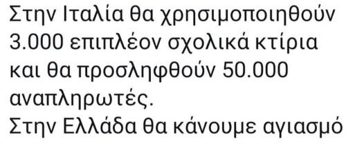 Πολύ σοβαρή ερώτηση, ΝΕΑ, ΕΠΙΚΑΙΡΟΤΗΤΗΤΑ, ΧΙΟΥΜΟΡ, ΣΑΤΙΡΑ, ΚΥΡΙΑΚΟΣ ΜΗΤΣΟΤΑΚΗΣ, KYRIAKOS MITSOTAKIS, NEA, SATIRA, nikosonline.gr