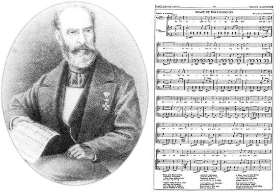 Nikolaos-Matzaros,  Νικόλαος Μάντζαρος, Εθνικός ύμνος, ΤΟ BLOG ΤΟΥ ΝΙΚΟΥ ΜΟΥΡΑΤΙΔΗ, nikosonline.gr,