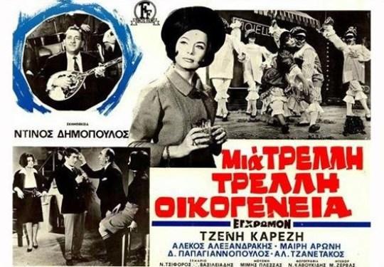 """55 χρόνια, """"Μια τρελή, τρελή οικογένεια"""", KAREZI, ARONI, ALEXANDRAKIS, ΚΑΡΕΖΗ, ΑΡΩΝΗ, ΑΛΕΞΑΝΔΡΑΚΗΣ, ΤΑΙΝΙΑ, ΦΙΝΟΣ, Ελληνικός κινηματογράφος, nikosonline.gr"""