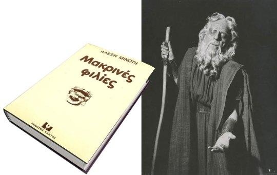 """Ο Μινωτής ήταν """"μικρός"""" και μίζερος, ΑΛΕΞΗΣ ΜΙΝΩΤΗΣ, ALEXIS MINOTIS, ΗΘΟΠΟΙΟΣ, ΣΚΗΝΟΘΕΤΗΣ, ΚΑΤΙΝΑ ΠΑΞΙΝΟΥ, HOLLYWOOD, ΜΑΡΙΑ ΚΑΛΛΑΣ, ΕΠΙΔΑΥΡΟΣ, nikosonline.gr"""