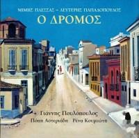 """Ο πρόεδρος, LEFTERIS PAPADOPOULOS, ΛΕΥΤΕΡΗΣ ΠΑΠΑΔΟΠΟΥΛΟΣ, ΣΤΙΧΟΥΡΓΟΣ, ΔΗΜΟΣΙΟΓΡΑΦΟΣ, ΤΡΑΓΟΥΔΙΑ, ΑΕΚ, """"Ο ΔΡΟΜΟΣ"""", SONGS, LYRICS, nikosonline.gr"""