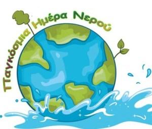 Χρονολόγιο, water, νερό, ΤΟ BLOG ΤΟΥ ΝΙΚΟΥ ΜΟΥΡΑΤΙΔΗ, nikosonline.gr