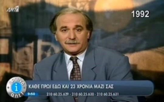 Χρονολόγιο, Γιώργος Παπαδάκης Ant 1, Giorgos Papadakis Ant1, ΤΟ BLOG ΤΟΥ ΝΙΚΟΥ ΜΟΥΡΑΤΙΔΗ, nikosonline.gr