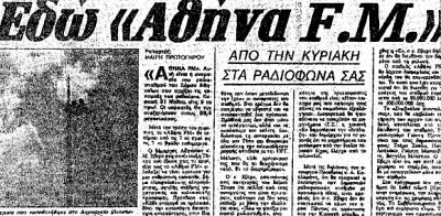 Χρονολόγιο, Radio 9.84, Αθηναϊκό Δημοτικό ραδιόφωνο «Αθήνα 9.84», ΤΟ BLOG ΤΟΥ ΝΙΚΟΥ ΜΟΥΡΑΤΙΔΗ, nikosonline.gr