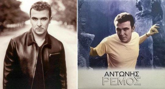 Αντώνης Ρέμος, Το φτωχόπαιδο απ' την Γερμανία, τραγούδι, μουσική, Antonis Remos, music, nikosonline.gr