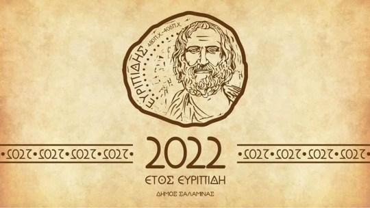 Έτος Ευριπίδη και ότι του φανεί του Λωλοστεφανή, Salamina, Σαλαμίνα, Δήμος Σαλαμίνας, Άντζελα Γκερέκου, Salamina Greek island, Evripidis, 2022, nikosonline.gr