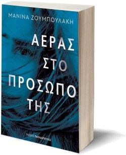 Καινούργια βιβλία, Νέα βιβλία, 2021, books, Μπακομάρου, Ζουμπουλάκη, Τσολακίδης, εκδόσεις, new books, nikosonline.gr