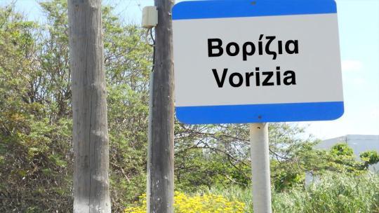 Η ταυτότητα της ημέρας, Βορίζια- Κρήτη, Vorizia- Crete, ΤΟ BLOG ΤΟΥ ΝΙΚΟΥ ΜΟΥΡΑΤΙΔΗ, nikosonline.gr