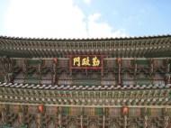 Geunjeongmun, Detail