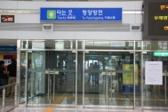 56 km nach Seoul, 205 km nach Pyeongyang. Theoretisch.