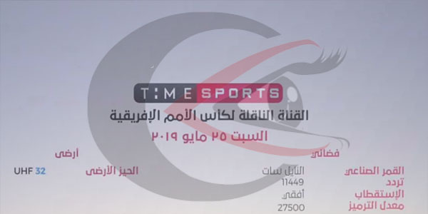 رياضة وملاعب انطلاق البث الرسمي لقناة تايم سبورت