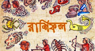 Bengali Horoscope