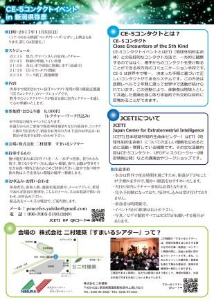 コンタクト・ハズ・ビガン_イベントチラシ裏PDF